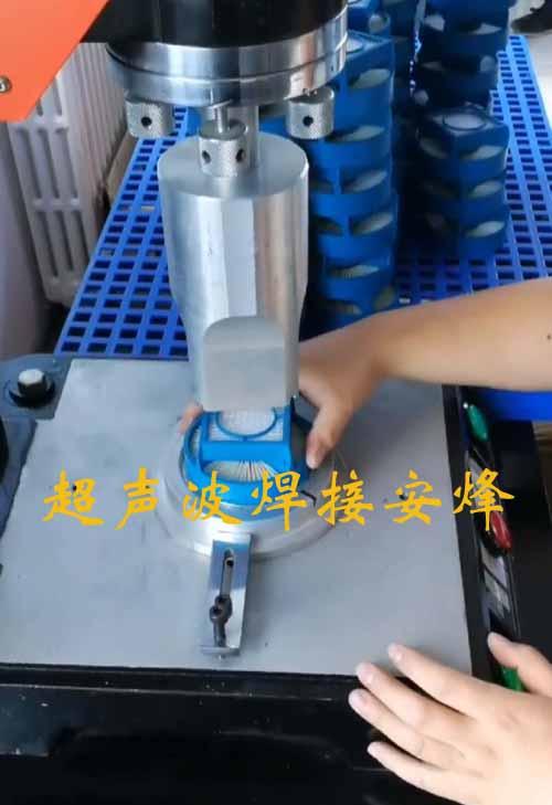 过滤器上下盒超声波焊接