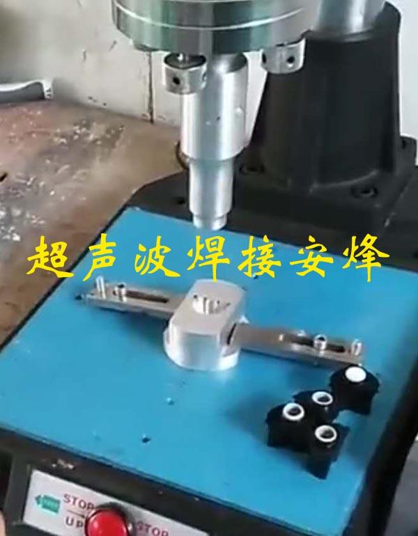 感应探头组件超声波焊接模具