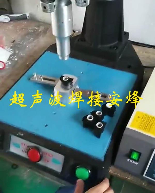 感应探头组件超声波焊接