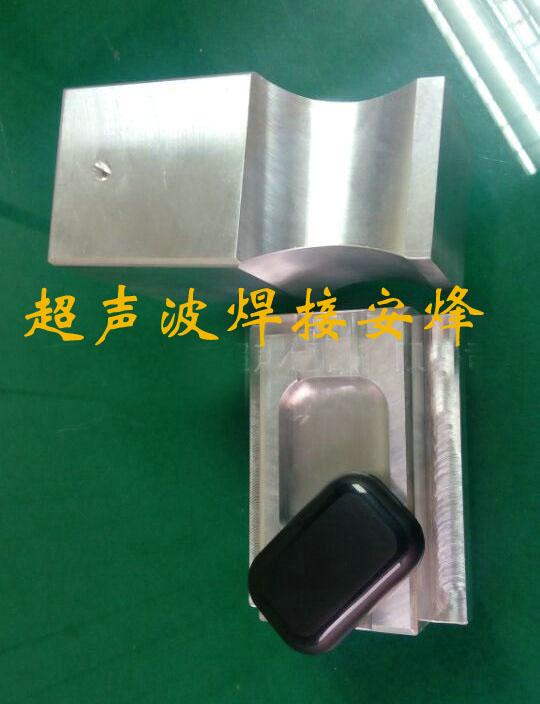 计量器外壳超声波焊接模具