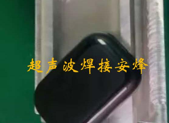 计量器外壳超声波焊接