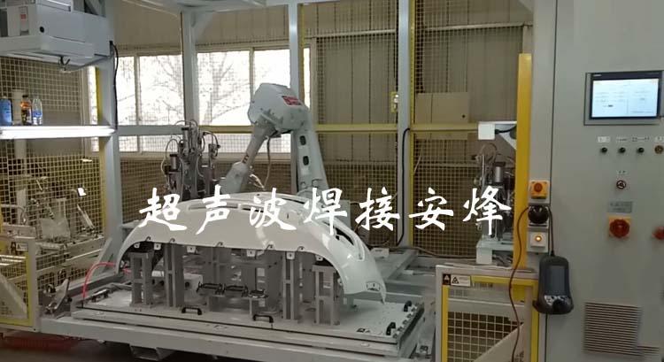 机器人快速换模汽车前后保险杠超声波自动化冲孔机