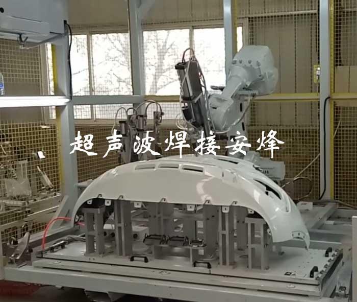 机器人快速换模汽车前后保险杠超声波自动化冲孔
