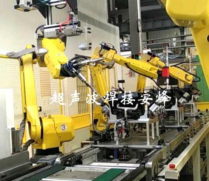 多台机器人流水线汽车喇叭网罩超声波铆点自动化焊接机