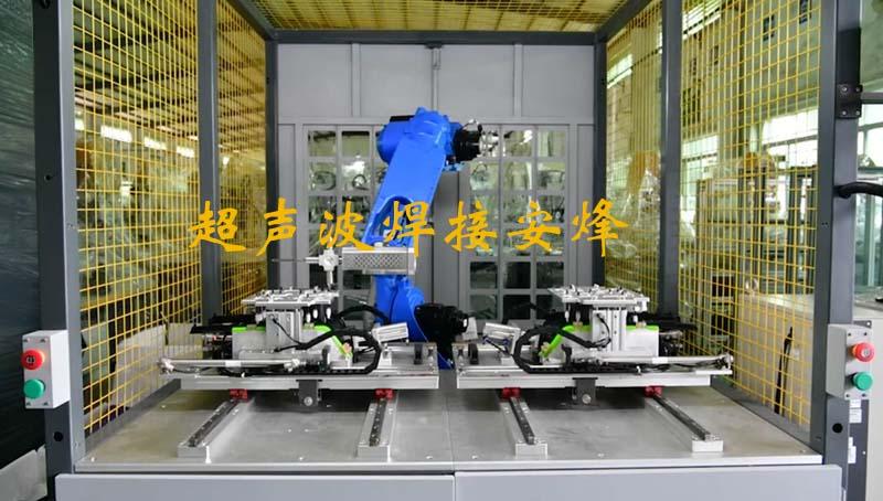 机器人汽车中央通道总成与塑料杯架超声波自动化铆点焊接机