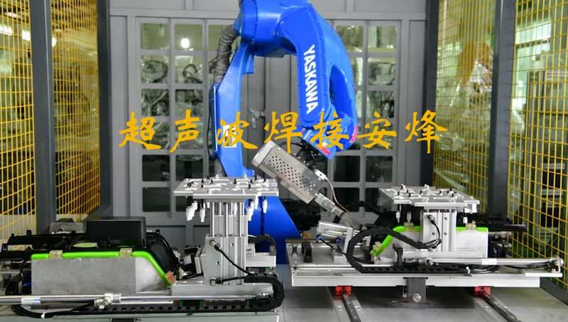 机器人汽车中央通道总成与塑料杯架超声波自动化铆点焊接