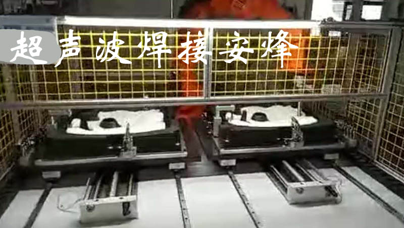 机器人双工位汽车引擎盖板隔音棉超声波自动化点焊