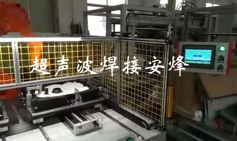 机器人双工位汽车引擎盖板隔音棉超声波自动化点焊机