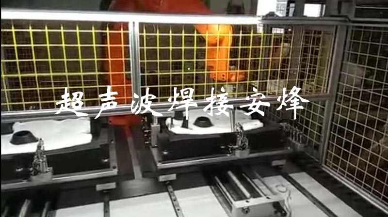 机器人双工位汽车引擎盖板隔音棉超声波自动化点焊接