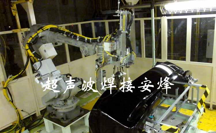 机器人携带超声波冲孔工装汽车保险杠冲孔冲切机