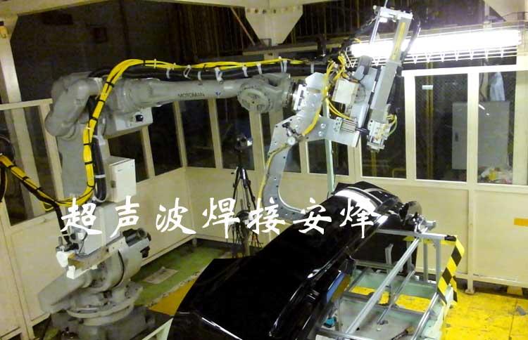 机器人携带超声波冲孔工装汽车保险杠冲孔冲切
