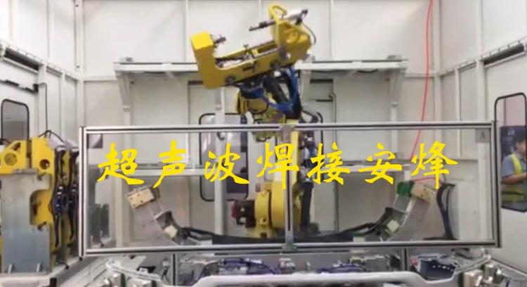 机器人转盘汽车保险杠超声波柔性自动化冲孔