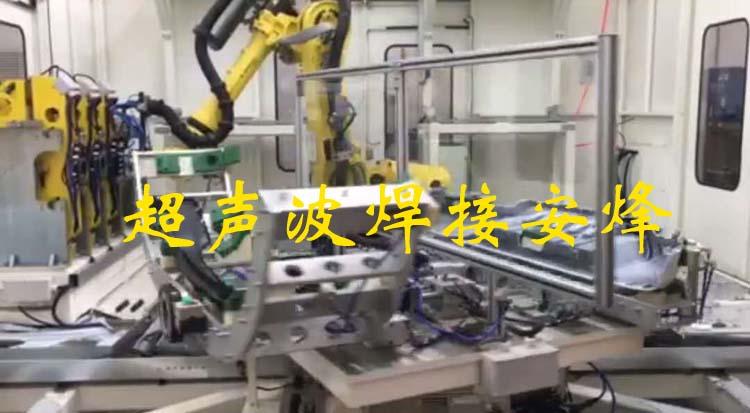 机器人转盘汽车保险杠超声波柔性自动化冲孔机