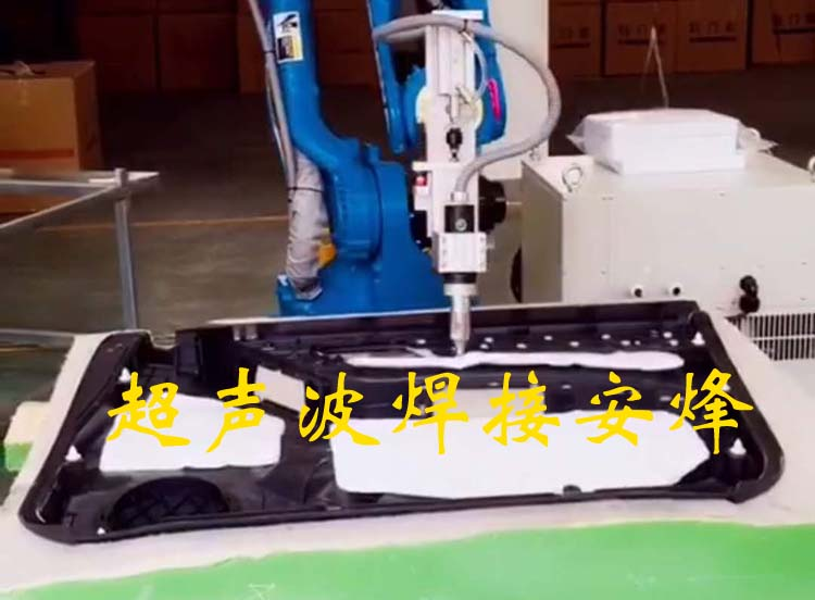 简易机器人汽车车门吸音棉毡总成超声波自动化焊接机