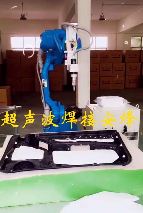 简易机器人汽车门板吸音棉棉毡超声波点焊机
