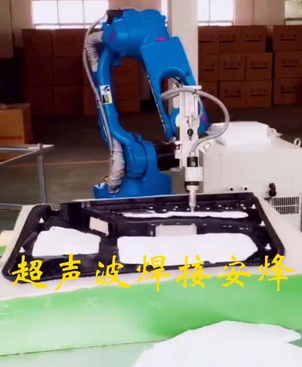 简易机器人汽车车门吸音棉毡总成超声波自动化焊接
