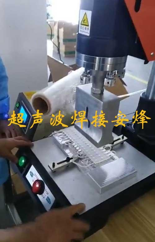 led贴片防水模组灯壳超声波焊接