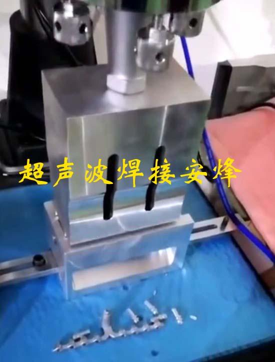 铝合金超声波振水口震落模具