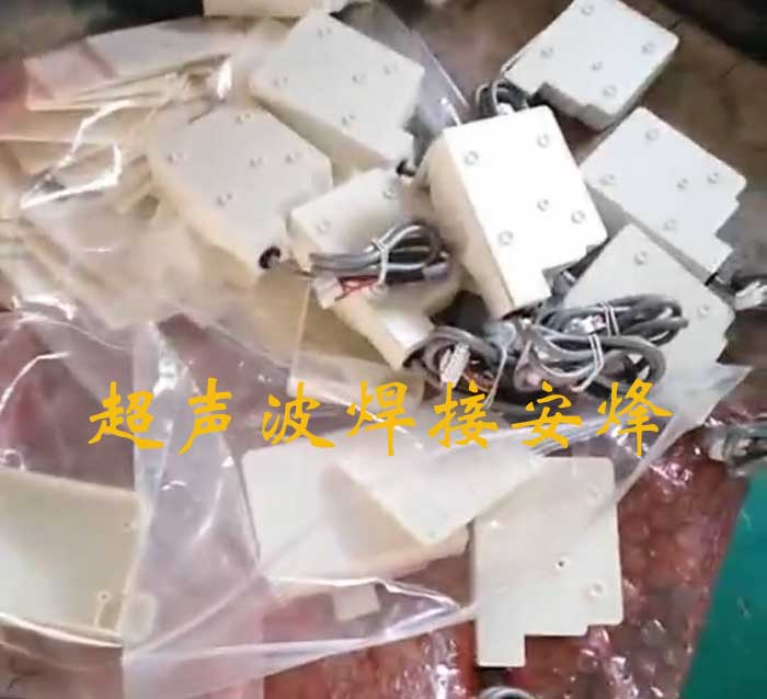 马桶塑胶配件盒超声波焊接