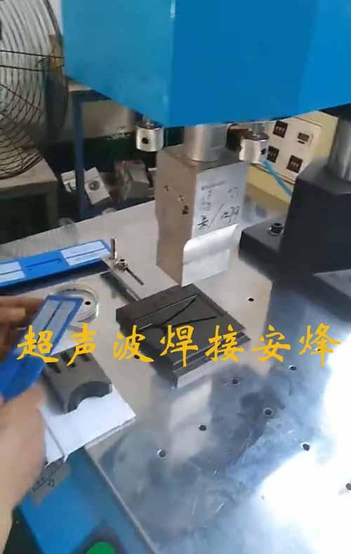 平板拖把pp板与魔术贴超声波焊接