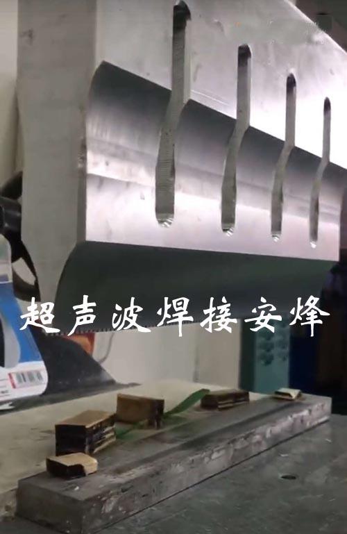 pp化妆品包装盒超声波封合焊接模具