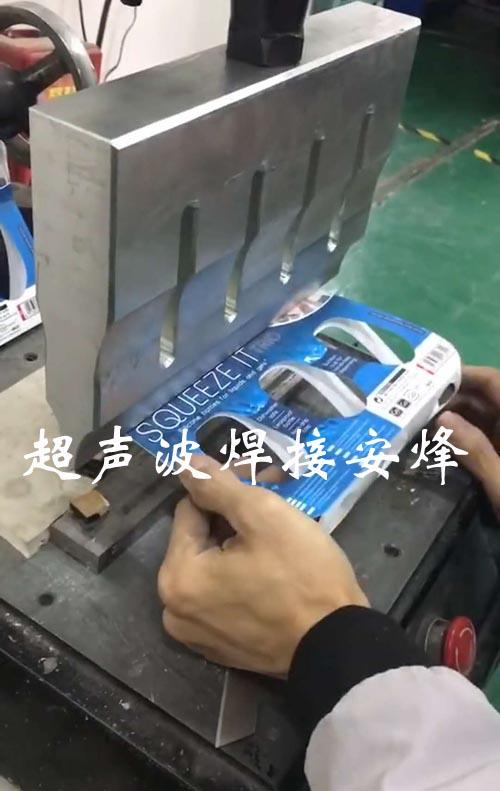 pp化妆品包装盒超声波封合焊接