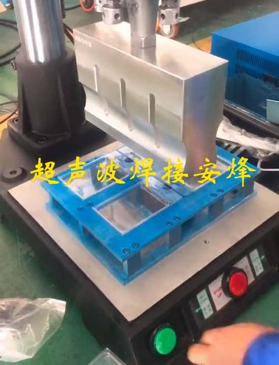 pvc包装盒超声波封合焊接