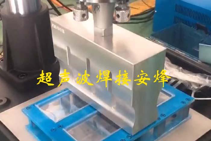 pvc包装盒超声波封合焊接模具