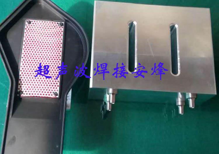 汽车过滤网实心柱超声波铆点焊接模具