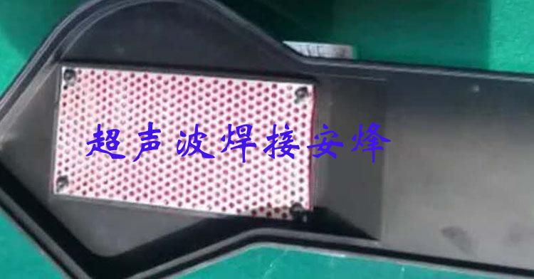 汽车过滤网实心柱超声波铆点焊接