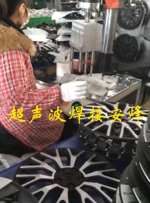 汽车塑料轮罩装饰外框超声波铆点焊接