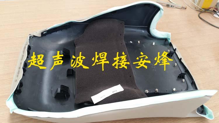 汽车座椅背饰毯与椅背网兜多点塑料柱热熔铆点焊接