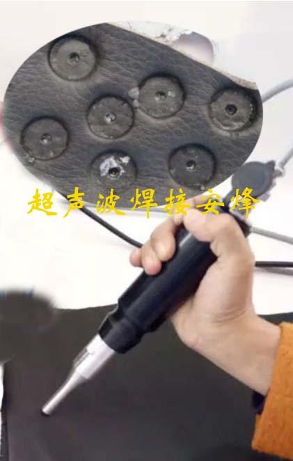 清粪传送带手持式超声波焊接