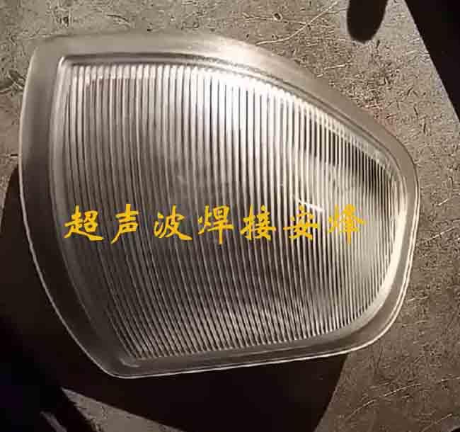 曲面异形小车灯壳超声波焊接