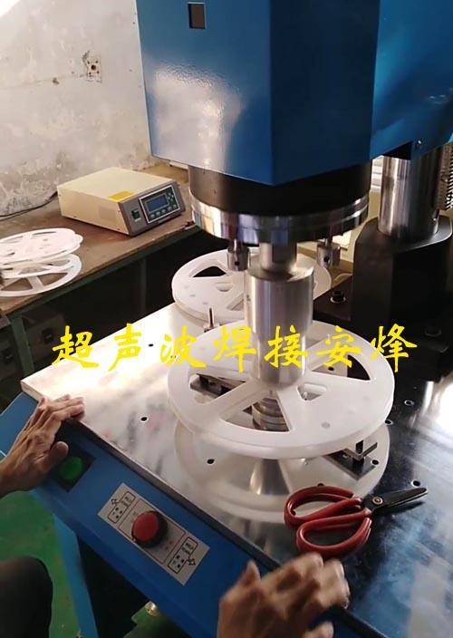 全塑小线盘上下组件超声波焊接模具