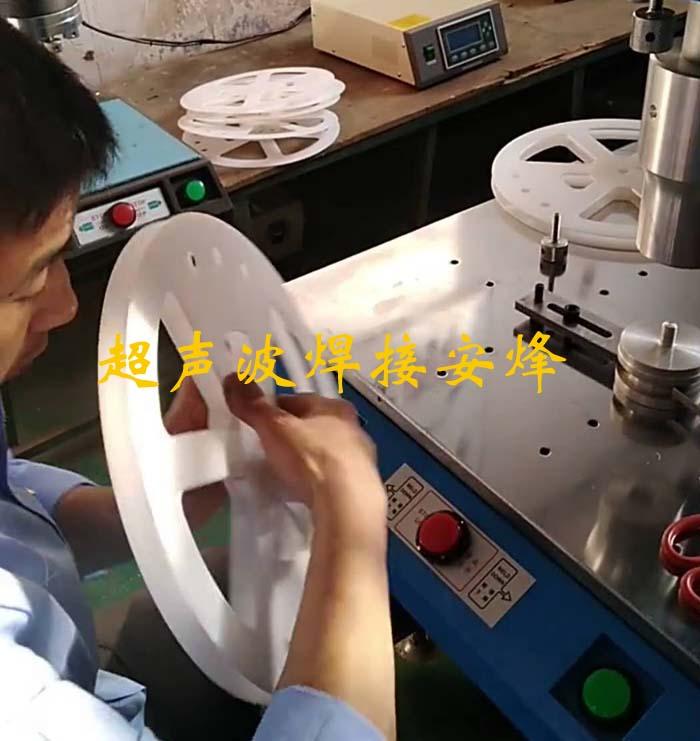 全塑小线盘上下组件超声波焊接