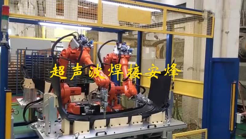 双机器人汽车倒车雷达支架超声波穿刺自动化焊接机