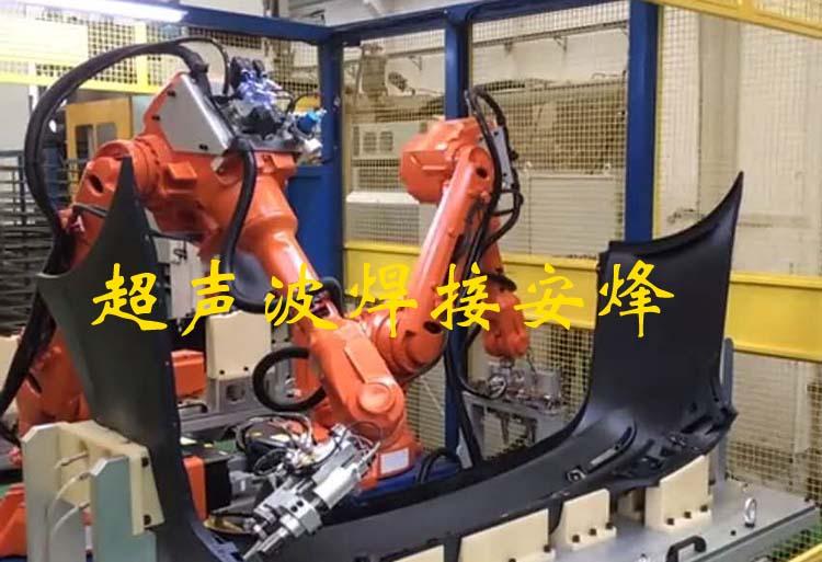 双机器人汽车倒车雷达支架超声波穿刺自动化焊接