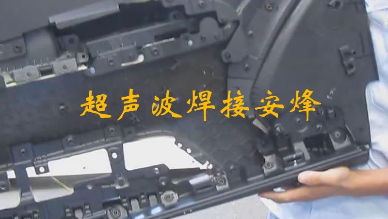 全自动双机械臂三轴汽车门板总成超声波铆点焊接机