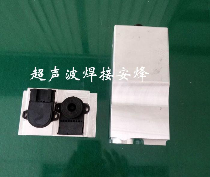 塑料变送器外壳超声波焊接模具