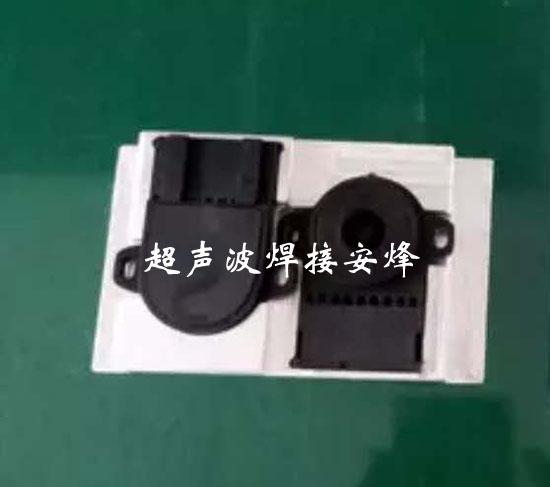 塑料变送器外壳超声波焊接