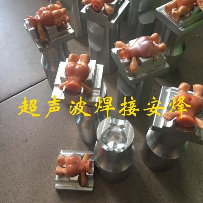 塑料玩具公仔外壳超声波焊接模具