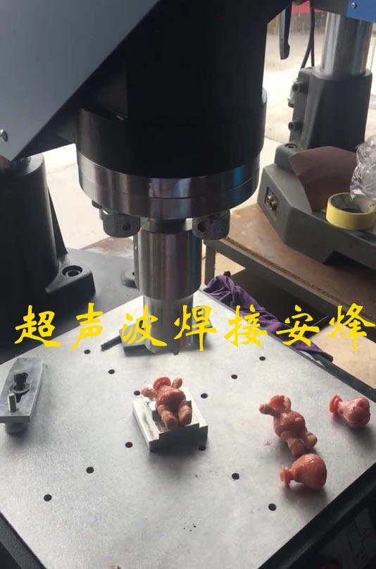 塑料玩具公仔外壳超声波焊接