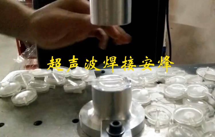 输液器滴斗外壳超声波焊接