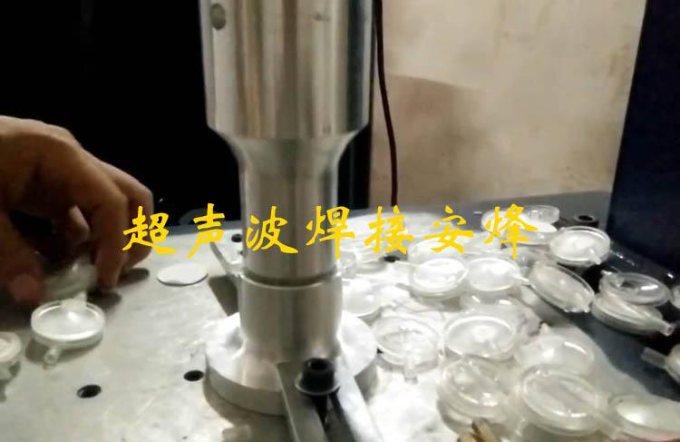 输液器滴斗外壳超声波焊接模具