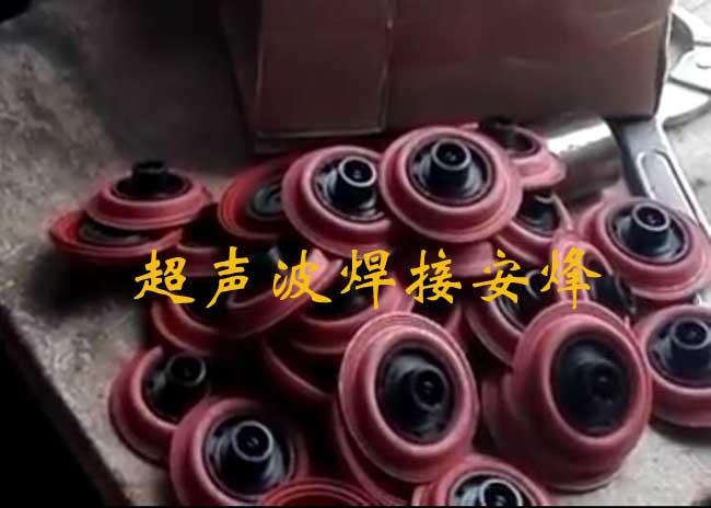 涡轮增压器排气放气阀膜片超声波焊接