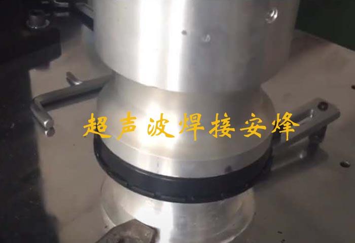 吸尘器无纺布过滤棉与塑料框超声波焊接模具