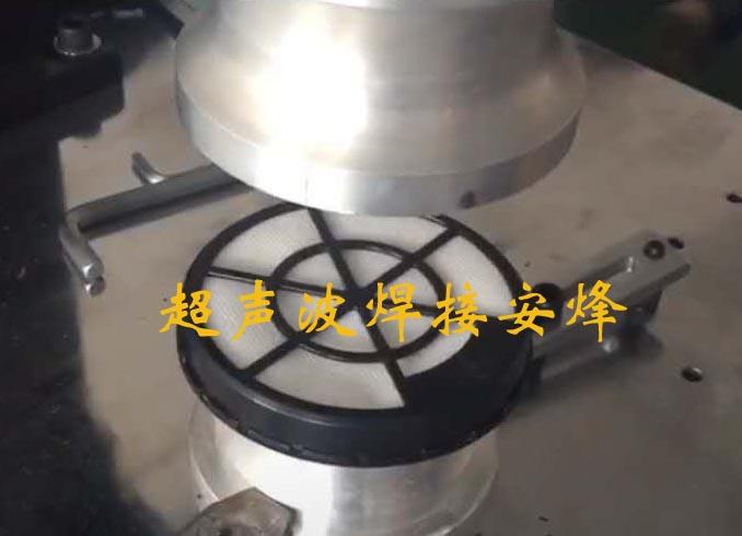吸尘器无纺布过滤棉与塑料框超声波焊接