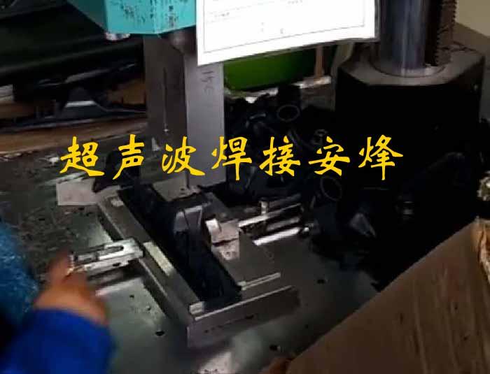 吸尘器吸嘴塑料外壳超声波焊接模具