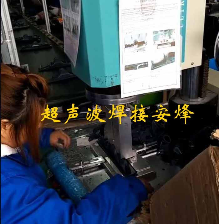 吸尘器吸嘴塑料外壳超声波焊接